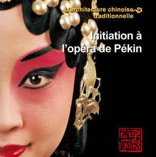 آشنایی با اپرای پکن