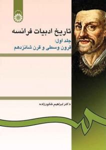منابع کنکور دکتری زبان و ادبیات فرانسه